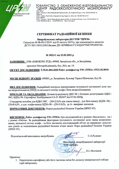 radio_eco_sertificate